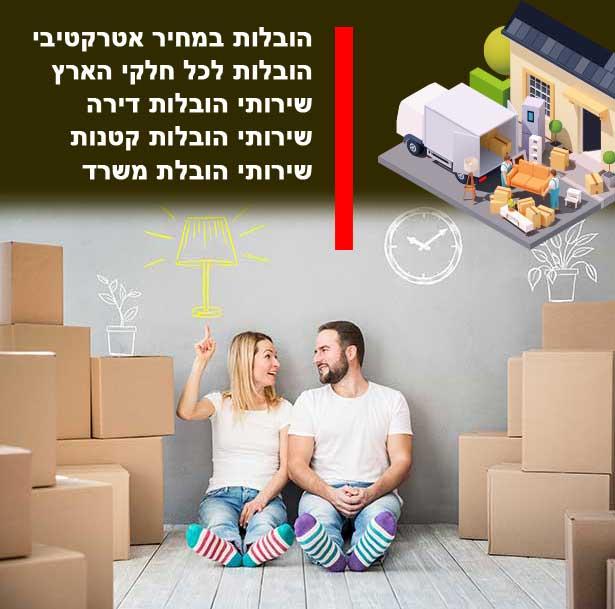 שירות הובלות דירה בניר ישראל