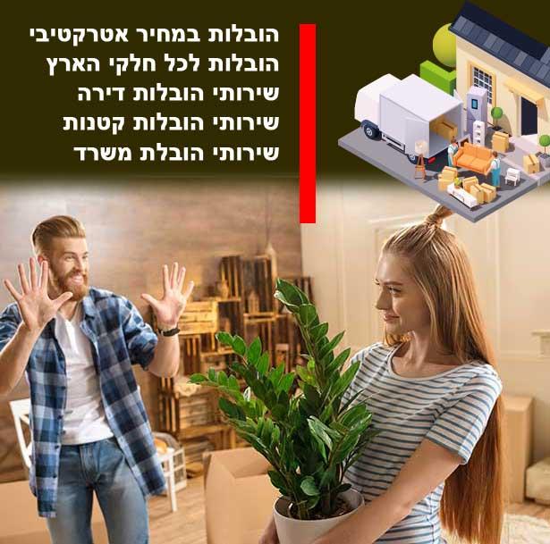 שירות הובלות דירה בכפר אביב