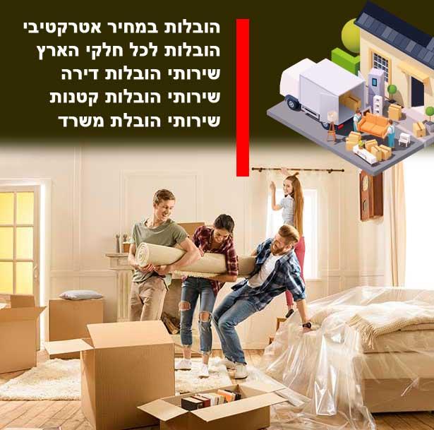 שירות הובלות דירה בירושלים