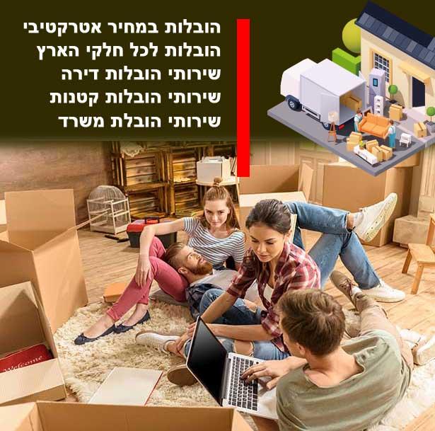 שירות הובלות דירה בישרש