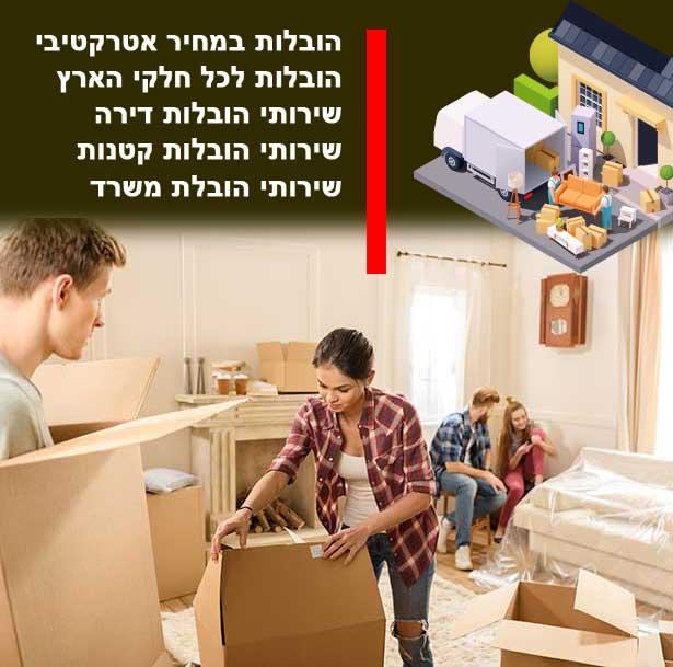 שירות הובלות דירה ביאנוחג'ת