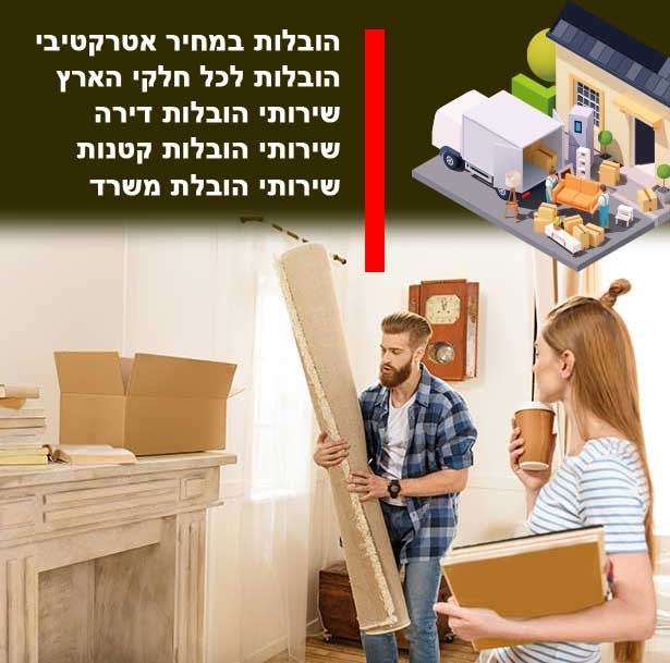 שירות הובלות דירה באלעד