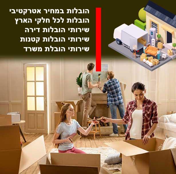 שירות הובלות דירה בעזריה