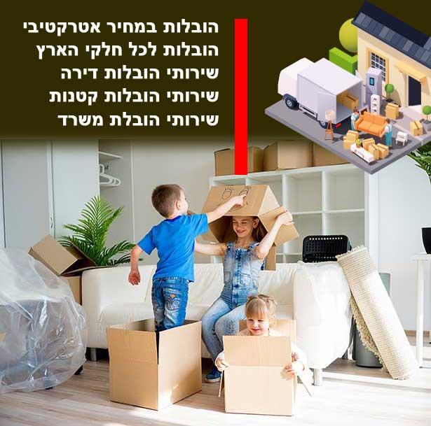 עלות העברת דירה בעיר אבני חפץ, העלויות שלנו
