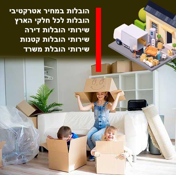 מה יעלה שינוע בתים בעיר משהד, התעריף שלנו