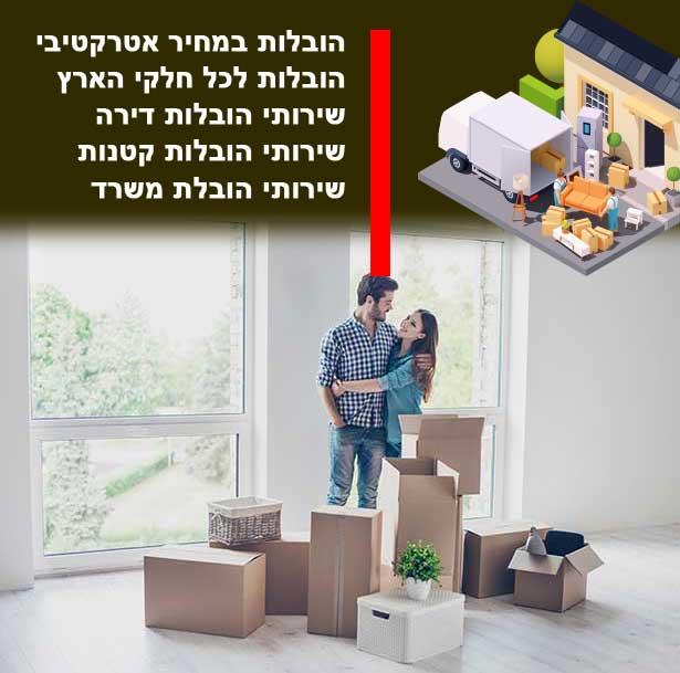 מה יעלה מעבר בין דירות בחרב לאת, העלויות שלנו