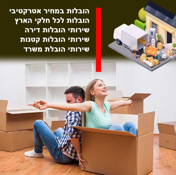 עלות העברת דירה בכפר יהושע והסביבה, התעריף שלנו
