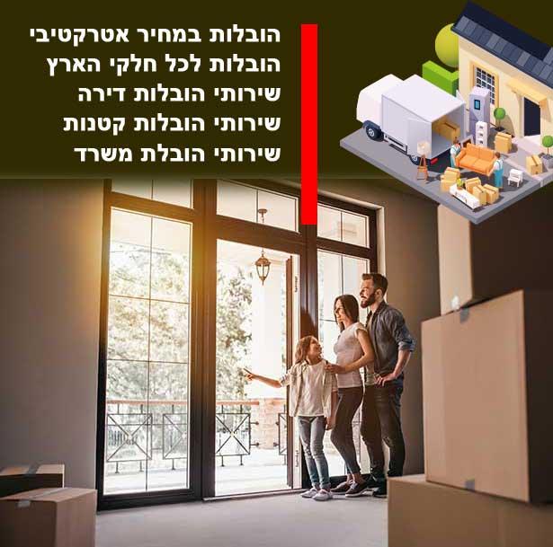 מהו התעריף של העברת דירה בגן חים, התעריף שלנו