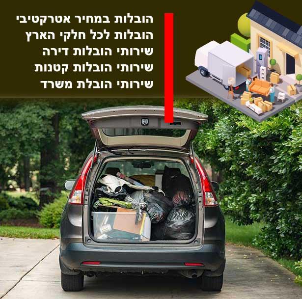 מהו התעריף של העברת בית באיזור עין יעקב, התעריף שלנו