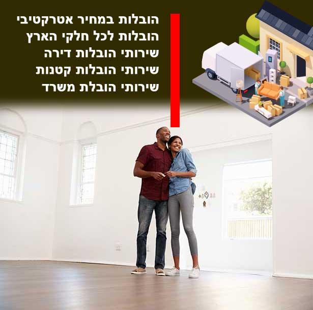 תעריף הובלת דירה בעיר דיר חנא, העלויות שלנו