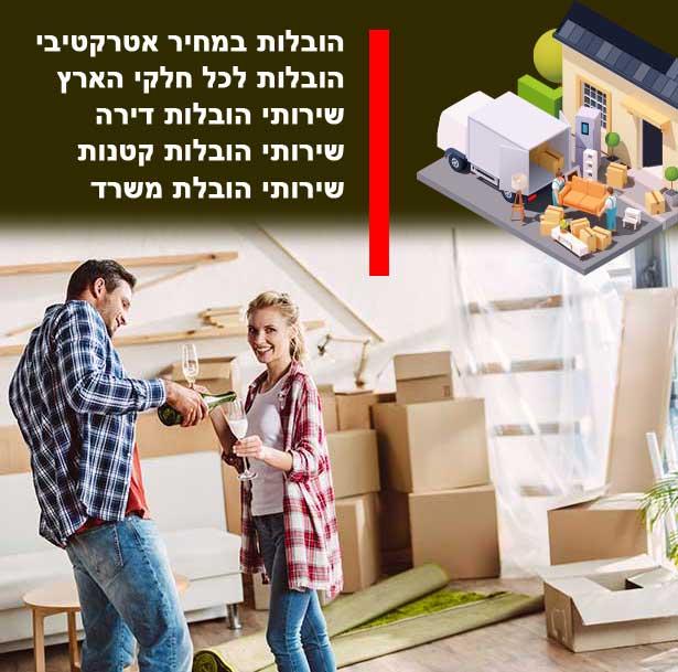 תעריף מעבר דירה בירושלים והסביבה, המחירון המלא
