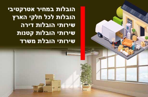 מהו התעריף של העברת דירה בברכה, התמחור שלנו