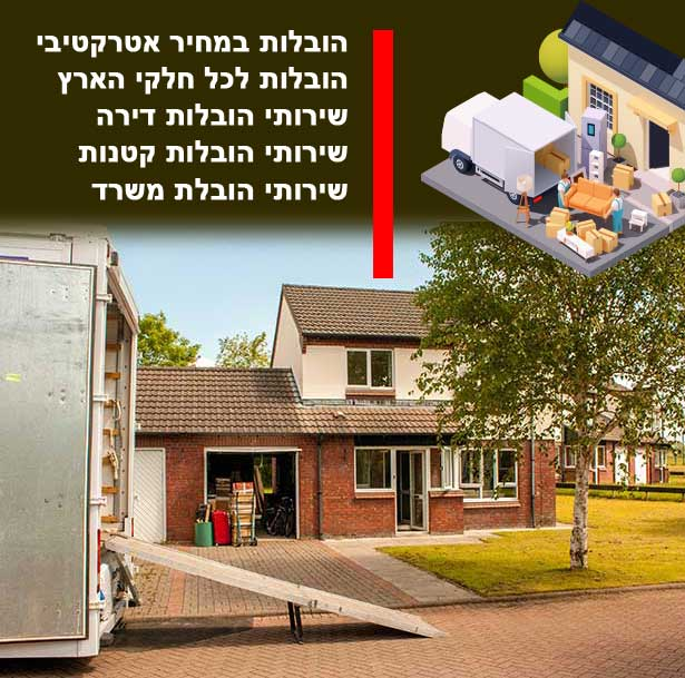 מה מחיר מעבר דירה בעיר ברכיה, המחיר שלנו