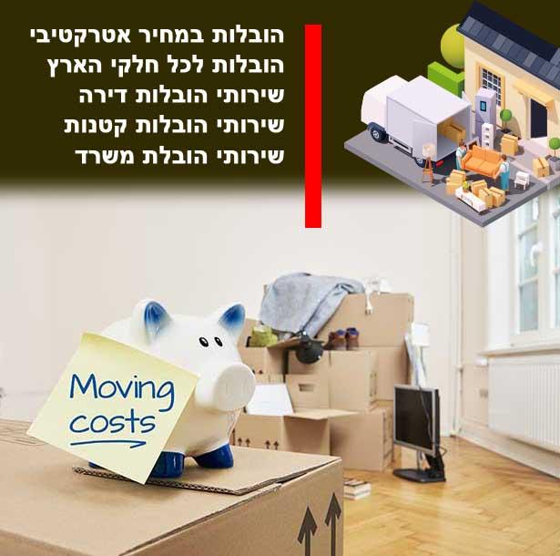 עלות מעבר דירות באיזור יהוד, המחיר שלנו