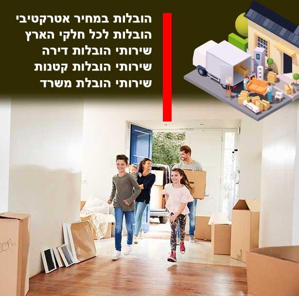 עלות שינוע בתים באיזור אלון הגליל, העלויות שלנו