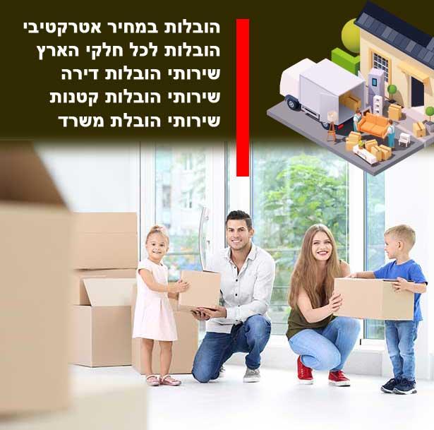 כמה עולה מעבר דירות באיזור גן יאשיה, העלות שלנו